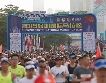 The 2019 Shenzhen International Marathon